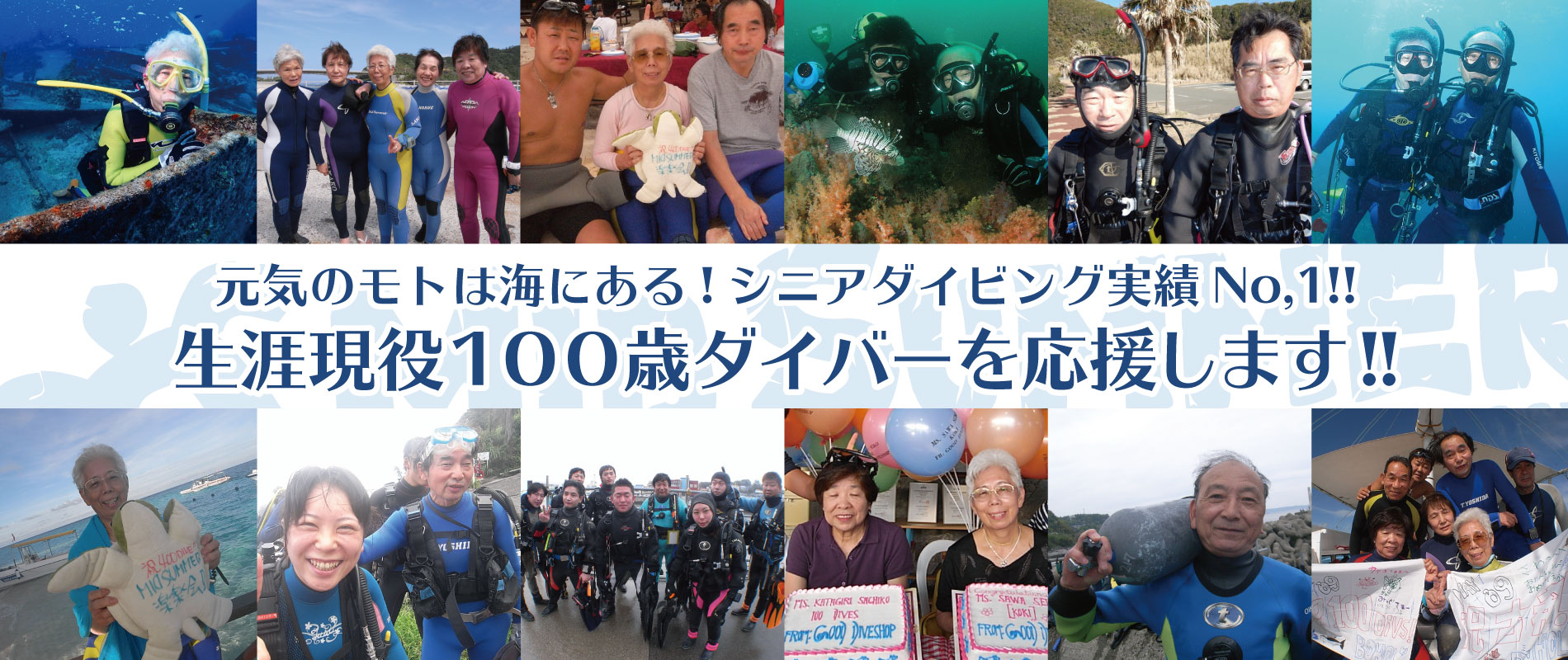 シニアダイビング実績No,1!!生涯現役100歳ダイバーを応援します!!