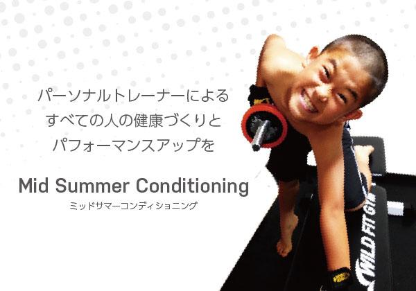 パーソナルトレーナーによるすべての人の健康づくりとパフォーマンスアップを Midsummerconditioning