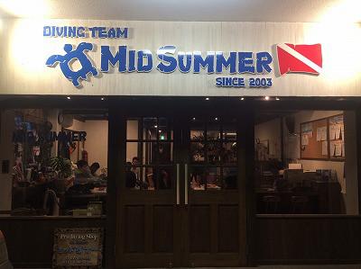 ダイビングチーム ミッドサマー