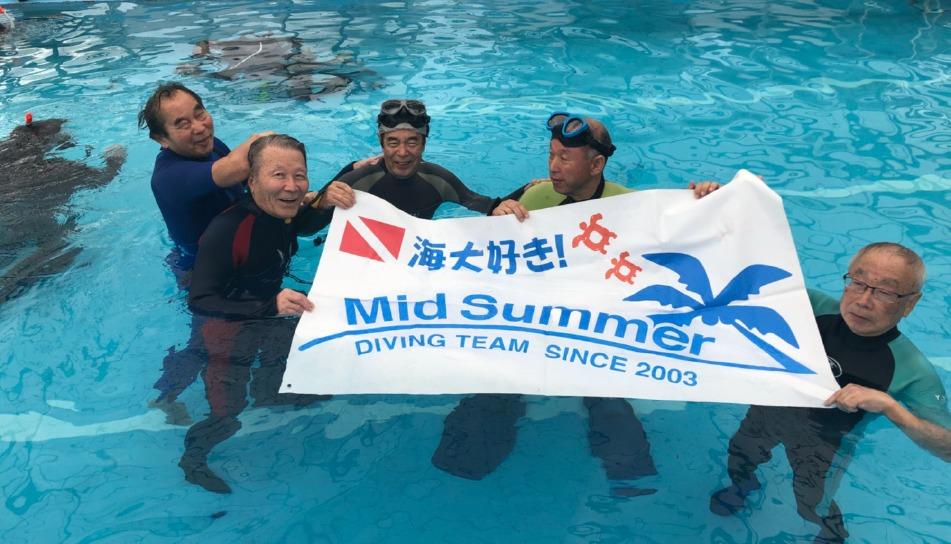 ミッドサマーシニアダイビングチーム