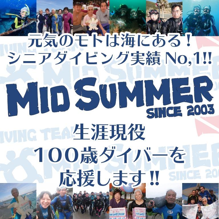 元気の素は海にある!シニアダイビング実績No,1!!生涯現役100歳ダイバーを応援します!!