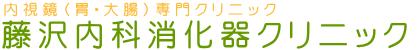 藤沢内科消化器クリニック